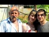 «Я и мои близкие» под музыку Тимати и Алекса - Когда ты рядом время замирает. Picrolla