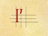 Церковно-славянская азбука 1